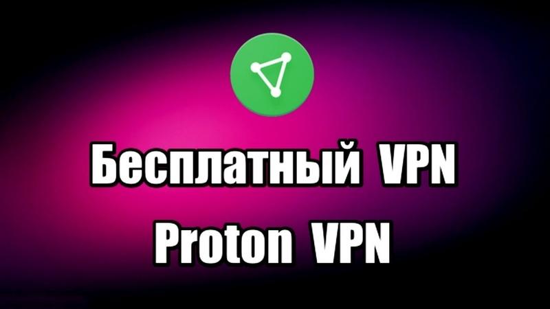 Бесплатный VPN Proton VPN Обход блокировки сайтов