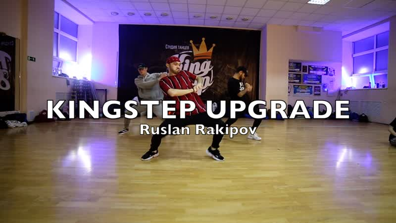KINGSTEP UPGRADE | No Budget | Ruslan Rakipov