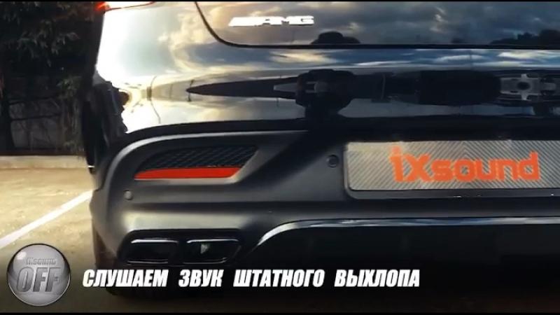 Mercedes GLE 63S AMG . iXsound