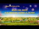 Canción cristiana | Himno del Reino (I) El reino ha venido al mundo El Reino de Dios ha venido