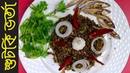 চেলা মাছের শুটকি ভর্তা যেভাবে বানাবেন How to Make Dry Chela F