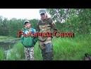 Утренняя рыбалка с сыном на реке Пехорка