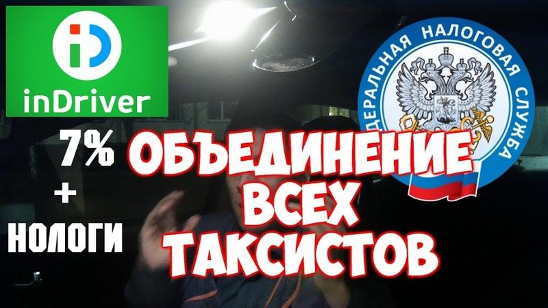 Индрайвер ввел комиссию. Индрайвер подает в суд на водителей. Объединение таксистов.