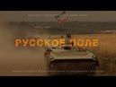 Трейлер фильма-концерта «Русское поле»
