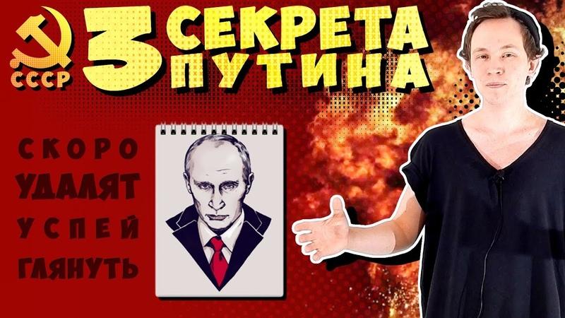 NN Тайны ПУТИНА Пыня и двойники рост президента Путин двойники Путина убили путин вор