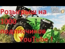 Farming simulator 19 Набираем бригаду