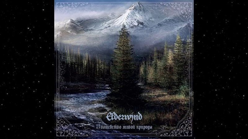 Elderwind - The Magic of Nature (Remastered Album bonus)