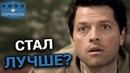 ⌚ Как менялся Кастиэль в сериале Сверхъестественное по ходу 11 сезонов?
