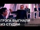 Грэга Вайнера выгнали из студии программы «Кто против?» за оскорбление Араика Степаняна