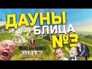 ДАУНЫ БЛИЦА 3 СВЯЩЕННЫЙ ВОТ БЛИЦ WoT Blitz serviak