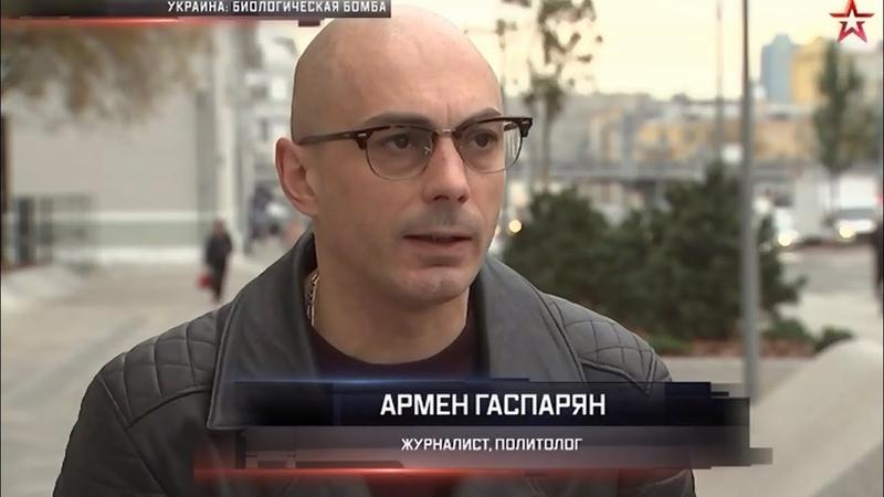 Украина: биологическая бомба