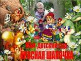 фильм пятый мой детский сад