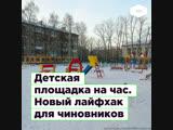 Вместо фотошопа в Междуреченске чиновники обустроили двор на время фотосессии ROMB