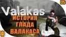 Первая Альфа игры Valakas Story Прохождение Валакас Стори
