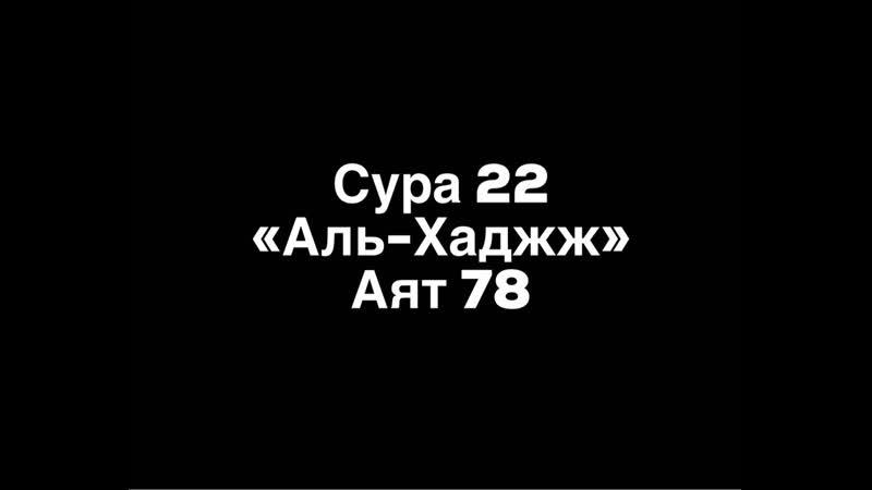 Сура 22 «Аль-Хаджж»(الحج);аят 78