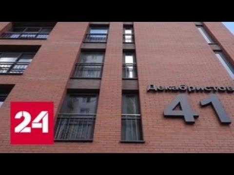 Железные гарантии: новая система ипотечного кредитования заработала в Новосибирске - Россия 24