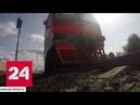 Как в западне в Одинцовском районе люди каждый день рискуют жизнью на железнодорожных путях - Рос…