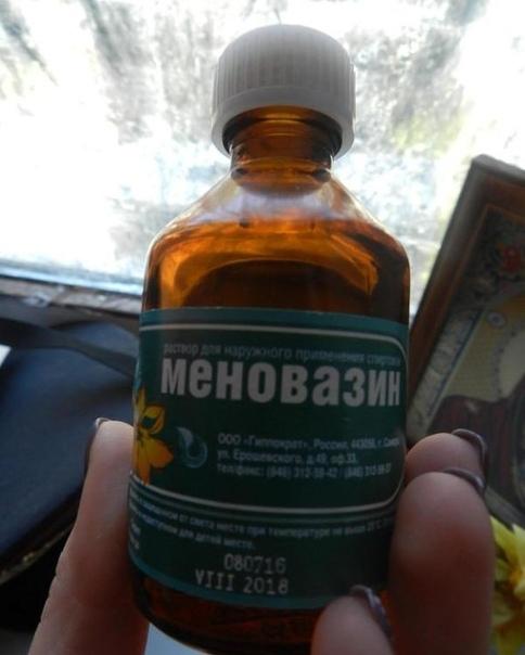 Пузырёк меновазина обойдётся вам дешевле 24 рубля ($0,38), но это средство помогает от множества недугов. В частности: