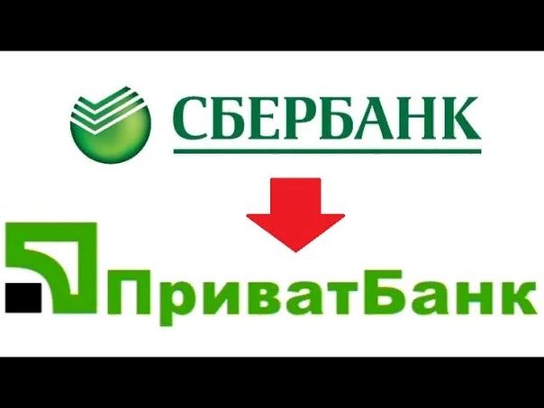 Перевод со Сбербанка на Приватбанк Украина