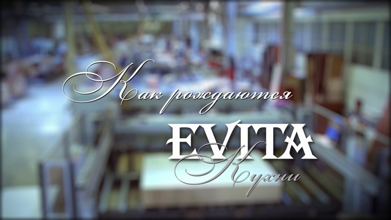 Как рождается кухня EVITA