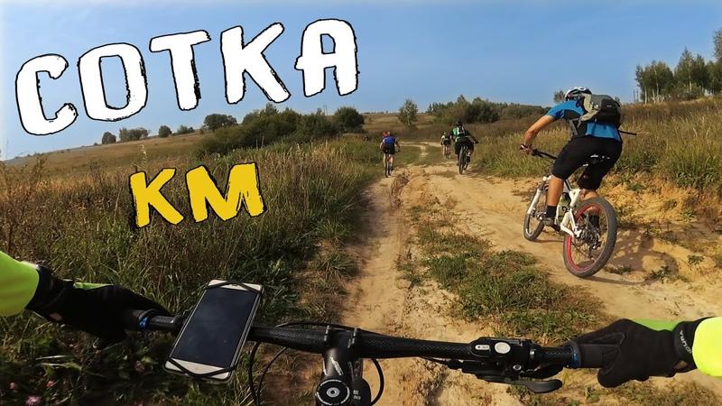 100 км приключений Небольшое путешествие на горных велосипедах 08 09 2018 мтб