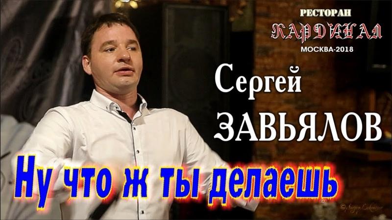 Live Concert/ Full HD/ Сергей ЗАВЬЯЛОВ - Ну что ж ты делаешь (Кардинал. Москва, 21.09.2018)
