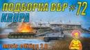 ПОДБОРКА ВБР WoT BLITZ KRUPA 72 ВЫПУСК