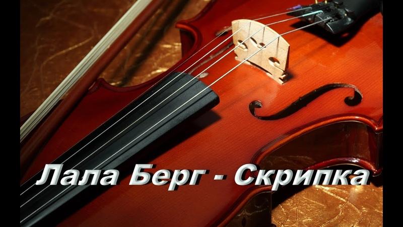 Лала Берг - Скрипка (слова, музыка, аранжировка Роман Орлов).