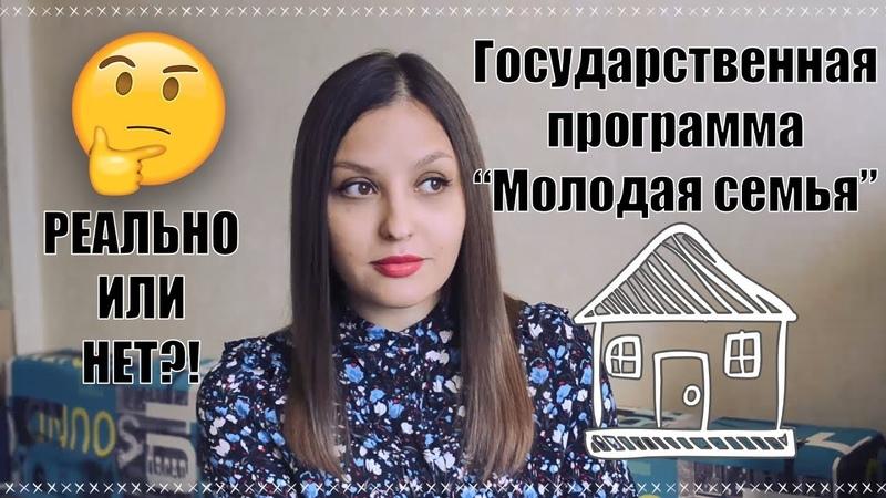 государственная программа молодая семья 2018первоначальный взнос ипотека