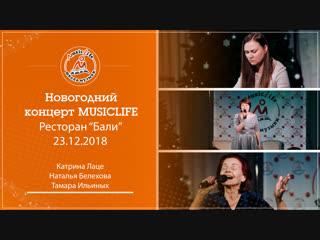 Катрина Лаце, Наталья Белехова, Тамара Ильиных
