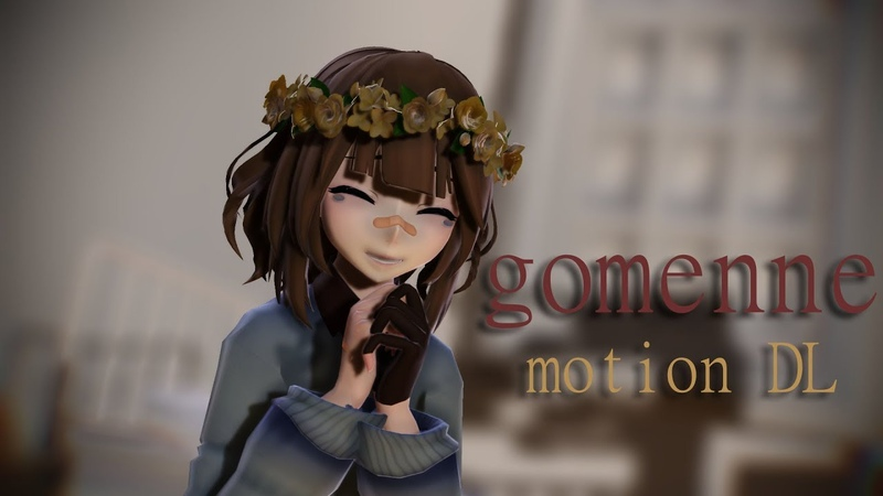 MMD x UNDERTALE I`m Sorry Gomenne Motion DL