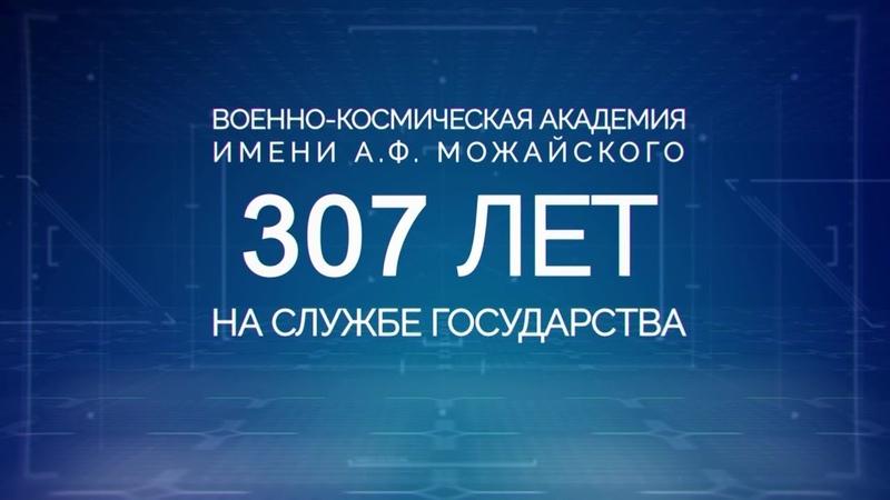 307 лет ВКА имени А Ф Можайского