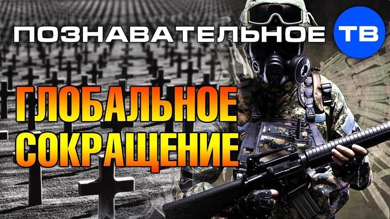 Глобальное сокращение лишних людей и лишней власти Познавательное ТВ Роман Василишин