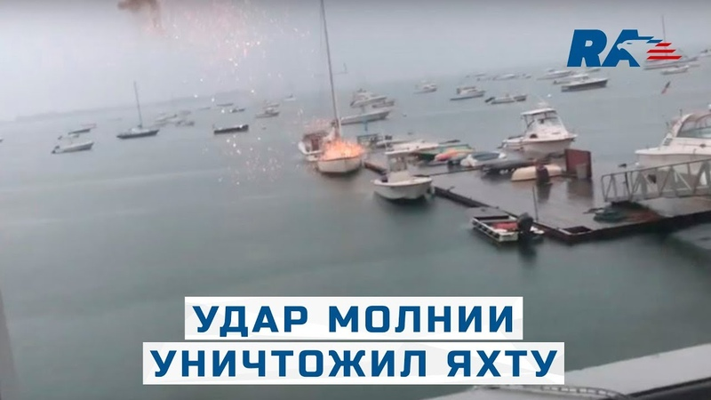 Атака с неба. Удар молнии уничтожил дорогую яхту