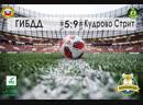 1 Тур Первая Лига ГИБДД Кудрово Стрит