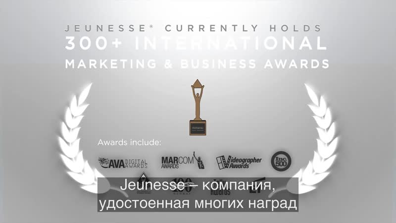 О компании Jeunesse Global