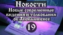 Новости Новые современные видения и толкования об Апокалипсисе Выпуск №19