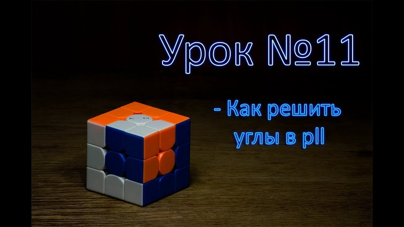Урок №11 по сборке Кубика-Рубика (решаем углы pll)