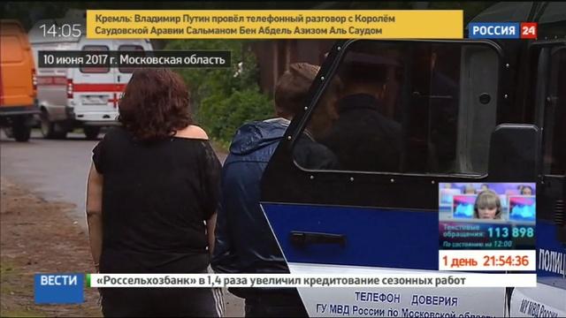 Новости на Россия 24 Маузер ППШ и Арисака в сарае кратовского стрелка нашли целый арсенал