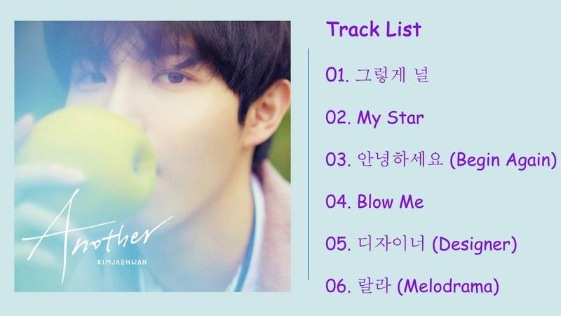 [전곡 듣기/Full Album] Kim Jae Hwan (김재환) - Another (1st Mini Album)