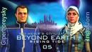 Sid Meier's Civilization Beyond Earth Кооп с Ингой 5