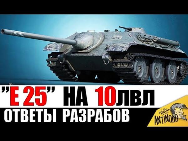 Е25 НА 10лвл АП ИС 7 ВОЗВРАЩЕНИЕ ВАФЛИ Е100 и ТАНКИ ЗА БОНЫ ответы WG World of Tanks