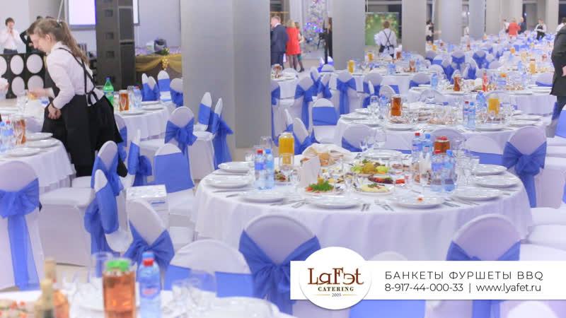 Новогодний банкет на 500 гостей 🎅 Ресторан выездного обслуживания LяФэt