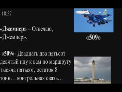 СБУ,радиоперехват ВКС РФ с Керчи в инц с катерами ВМС Украины