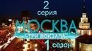 Москва Три вокзала 1 сезон 2 серия Ночная гостья