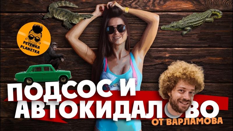 ПОДСОС И АВТОКИДАЛОВО ОТ ВАРЛАМОВА / 5 причин ехать в Крым. Я упираюсь./ Ню-съемка на амбротипию