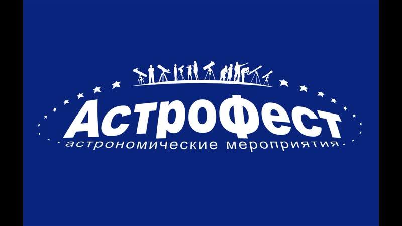 Фестиваль любителей астрономии АстроФест 2019 (ИКИ РАН), Конференцзал День 1-й