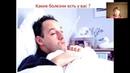 Метод Бутейко - возможность полностью избавиться от хронических заболеваний