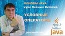 Основы Java Условные операторы Виталий Лесных