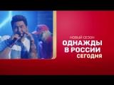 Однажды в России: А я же говорила